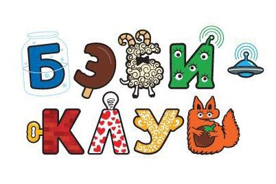 Логотип Бэби-клуб (детский клуб) - Справочник Мытищ