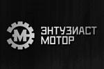Мытищи, Энтузиаст-Мотор (автосервис)