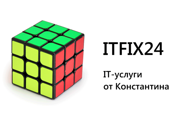 Логотип АйТиФикс24 (IT-услуги в Мытищах от Константина) - Справочник Мытищ