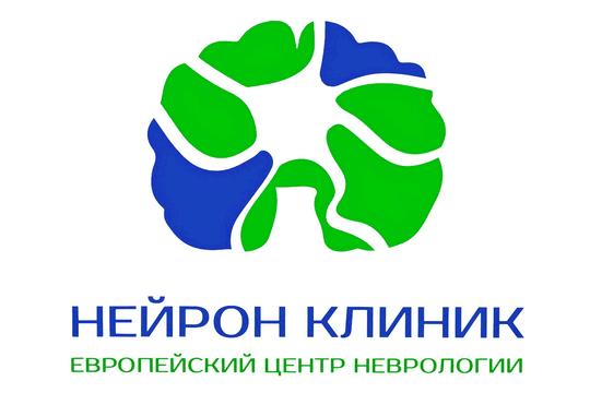 Мытищи, Нейрон Клиник (европейский центр неврологии)