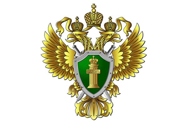 Логотип Межрайонная природоохранная прокуратура Московской области - Справочник Мытищ