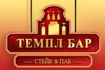 Темпл бар (ресторан) Мытищи