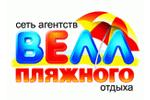 Логотип Велл (агентство пляжного отдыха) - Справочник Мытищ